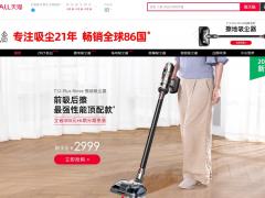 小狗吸尘器天猫旗舰店正式更名 专注吸尘领域品牌策略凸显